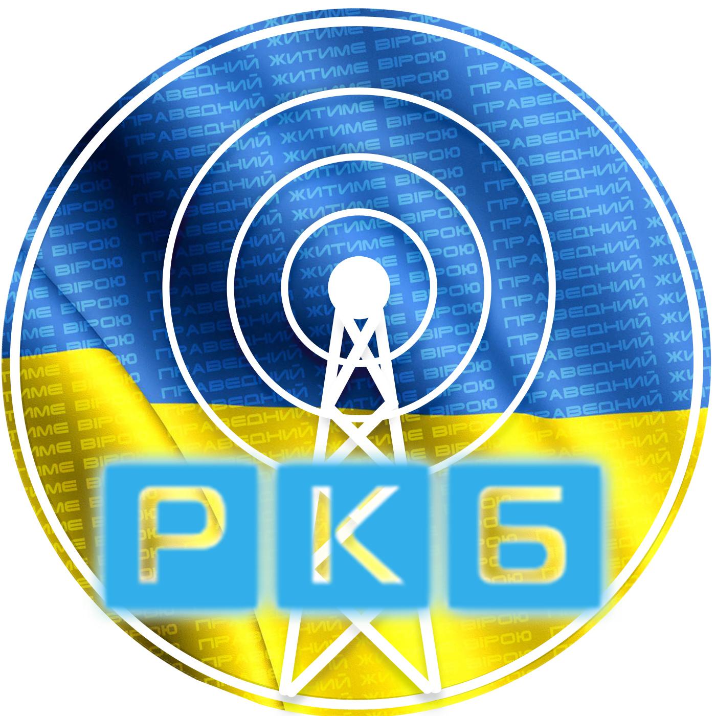 РКБ † Радіо Канал Благодаті: Ми любимо Бога і Україну!